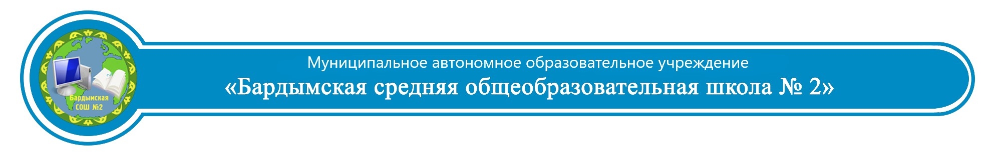 Бардымская СОШ №2